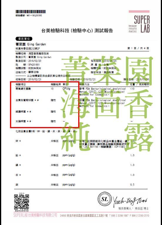 海茴香純露微生物檢驗報告