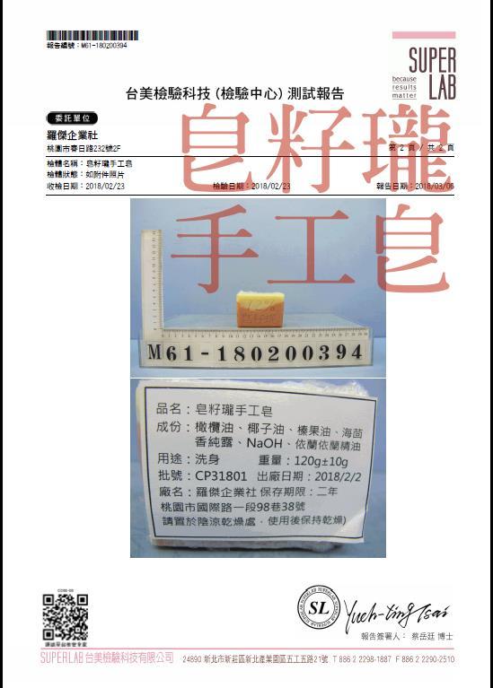 皂籽瓏手工皂化妝品檢驗報告