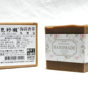 皂籽瓏 海茴香萃 手工冷製馬賽皂