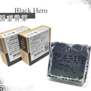 皂籽瓏 黑面將軍