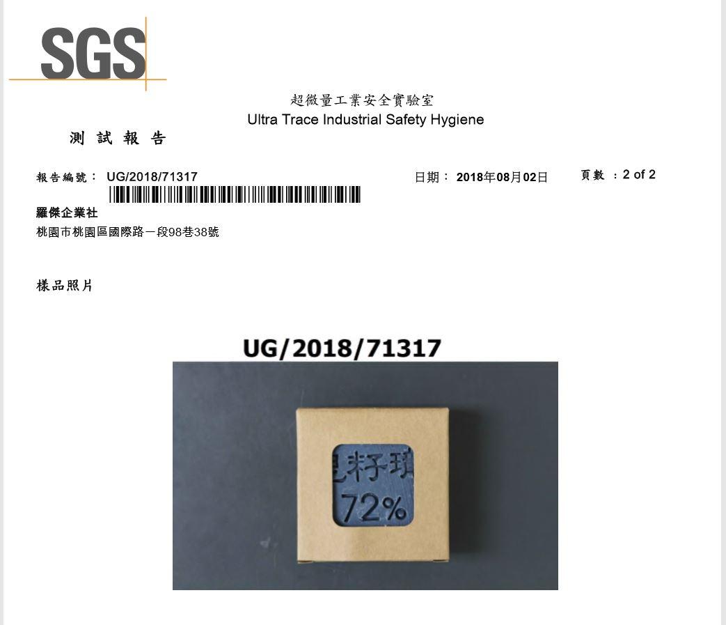 SGS手工皂游離鹼檢驗報告