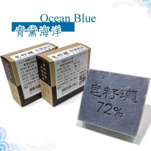皂籽瓏 青黛海洋