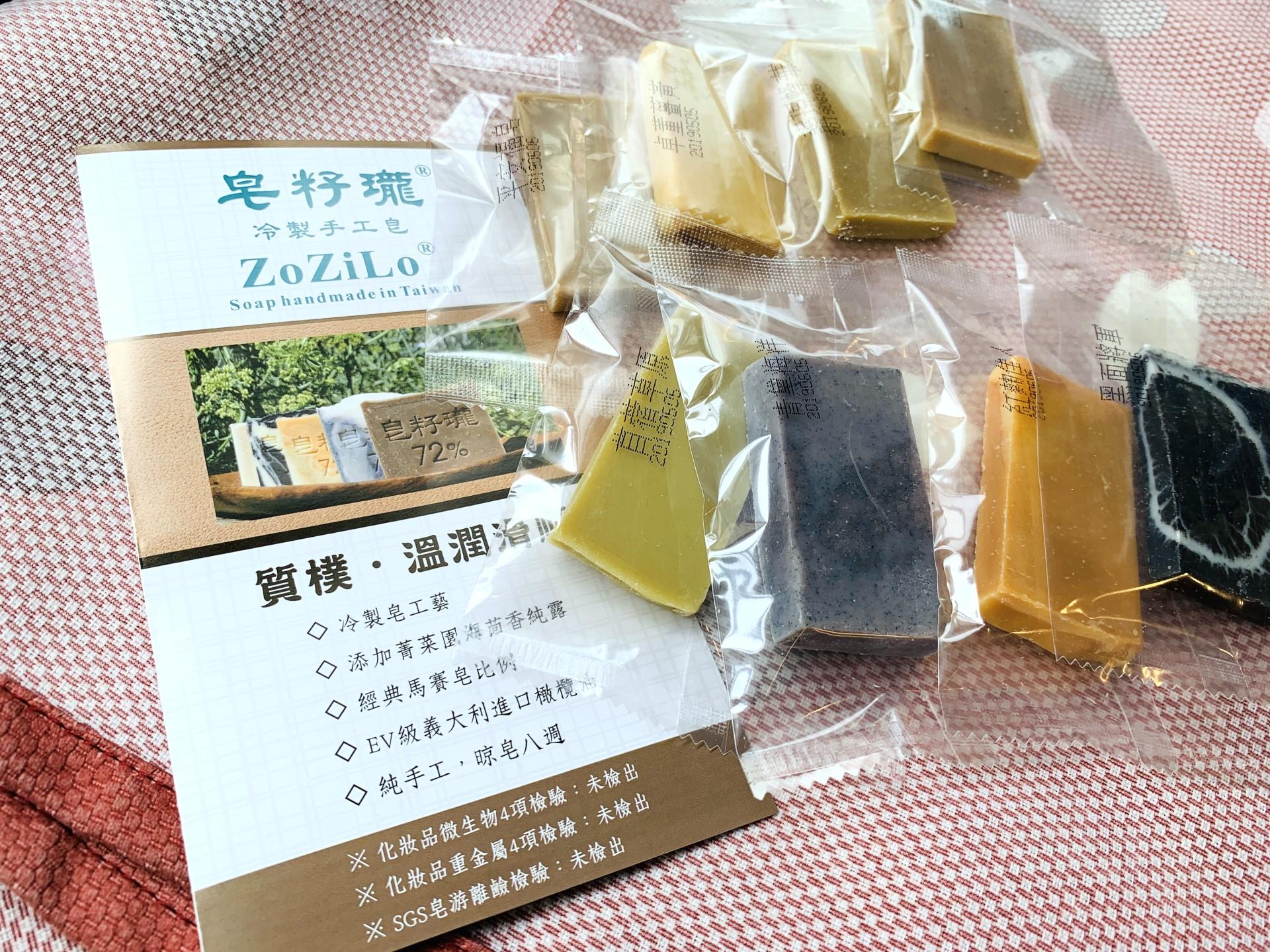 皂籽瓏樣品皂
