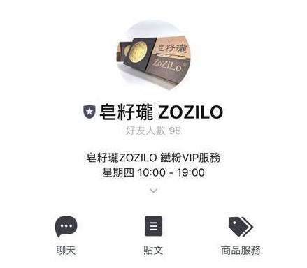 皂籽瓏ZOZILO LINE官方帳號