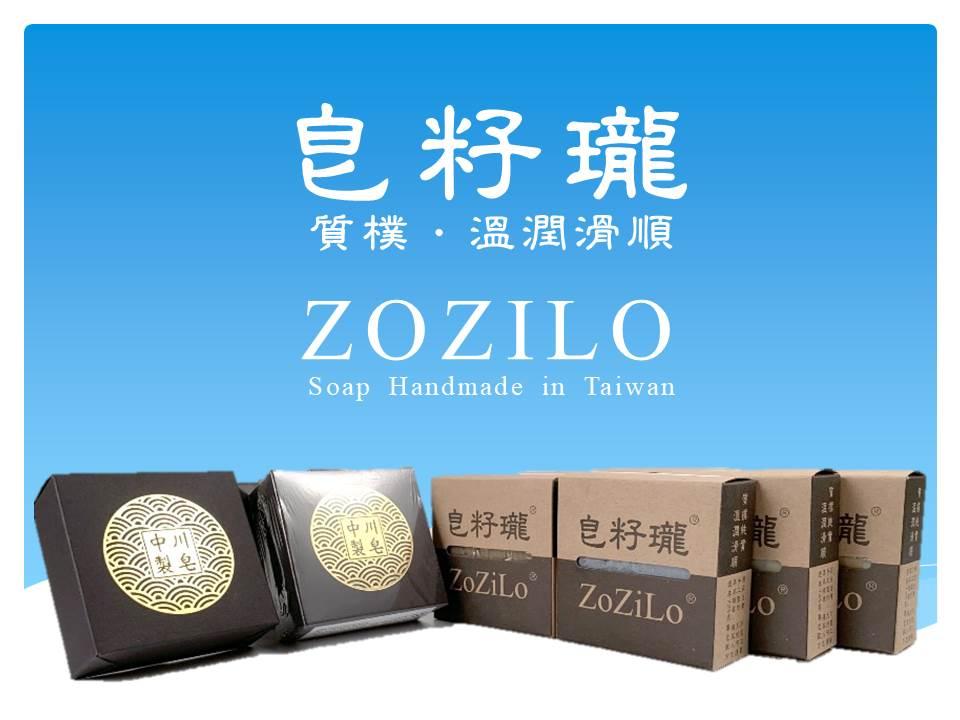 皂籽瓏 皂淨芷 中川製皂 2020簡介