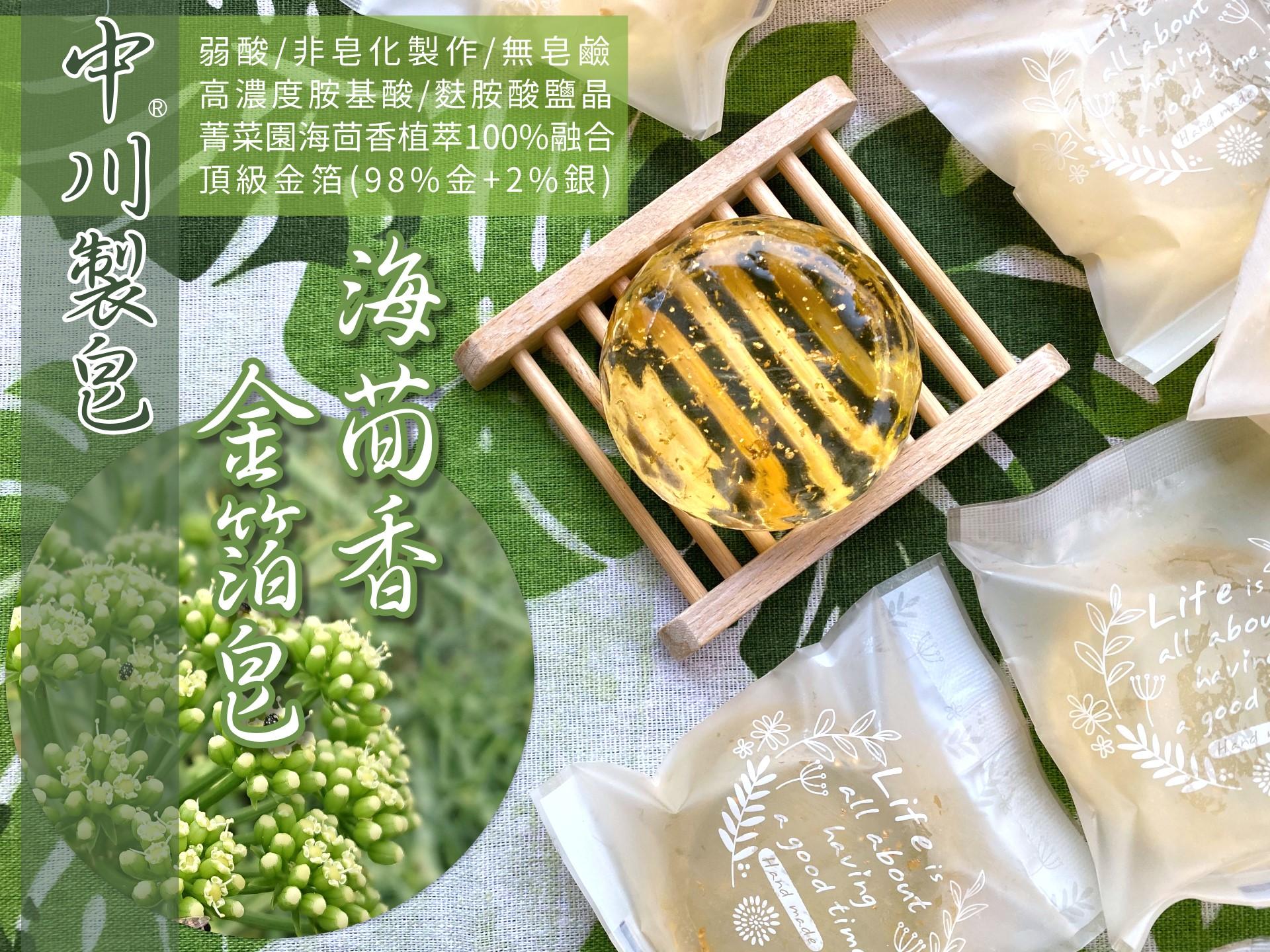 金箔皂,海茴香金箔皂