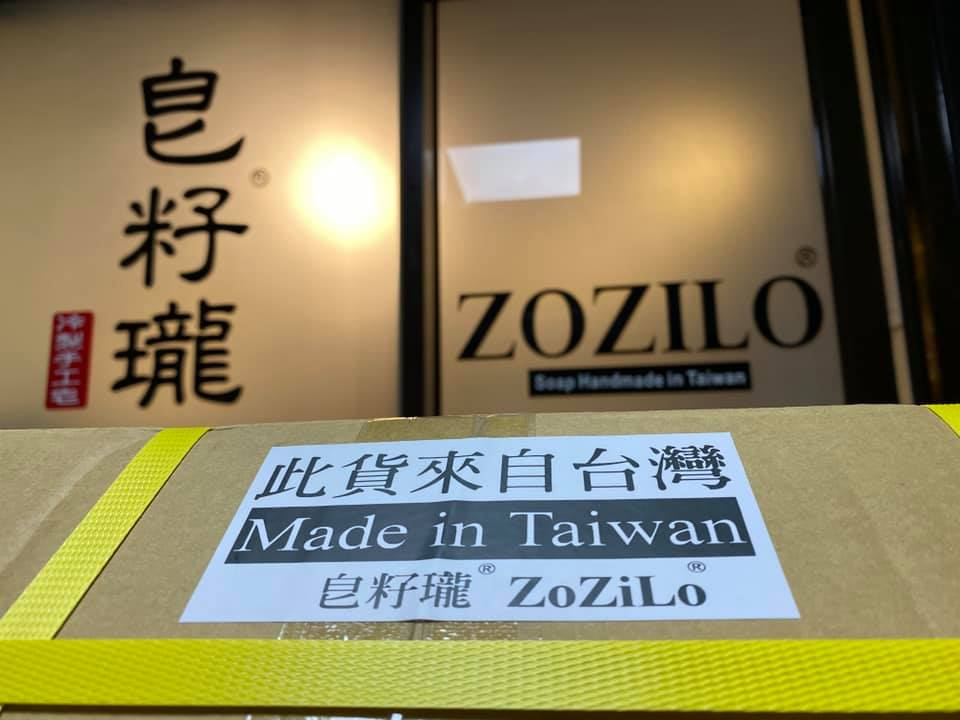 皂籽瓏 手工皂, ZOZILO Soap