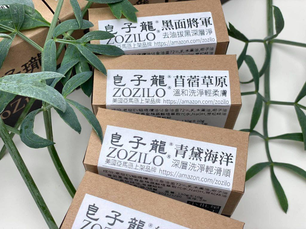 皂子龍,皂籽瓏,ZOZILO