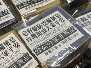 皂籽瓏防疫關懷皂